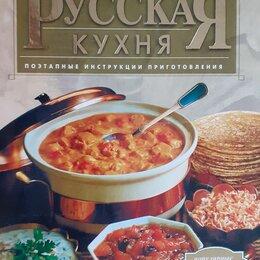 Дом, семья, досуг - Русская кухня. поэтапные инструкции приготовления, 0