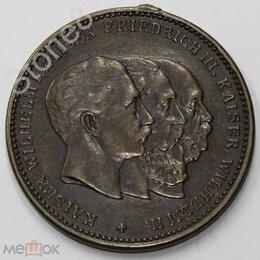 Жетоны, медали и значки - Медаль три кайзера 1888 год. Германия. Без ушка, 0