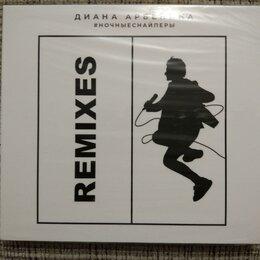 """Музыкальные CD и аудиокассеты - Ночные снайперы / Арбенина Диана """"Remixes"""" (2020,Диджипак,ЗАПЕЧАТАН!!!), 0"""