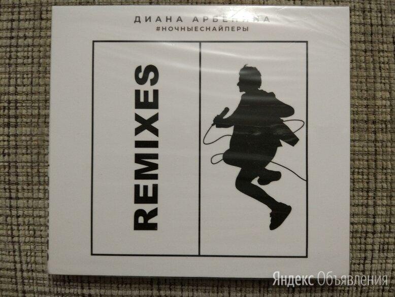 """Ночные снайперы / Арбенина Диана """"Remixes"""" (2020,Диджипак,ЗАПЕЧАТАН!!!) по цене 1100₽ - Музыкальные CD и аудиокассеты, фото 0"""