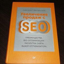 Бизнес и экономика - Книга. Увеличение продаж с SEO А. Дыкан. И. Севостьянов, 0