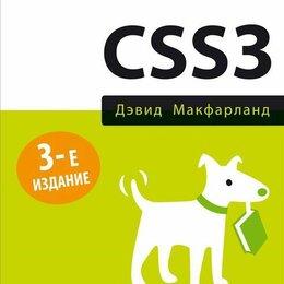 Компьютеры и интернет - Большая книга CSS3 Дэвид Макфарланд, 0