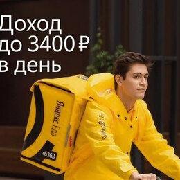 Курьеры - Работа курьером у партнера Яндекс.Еды, 0