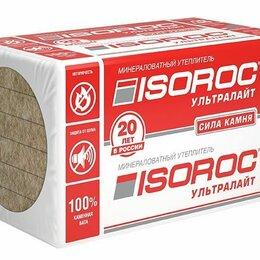 Изоляционные материалы - Утеплитель Изорок Ультралайт 50мм, 5,76м2, 0