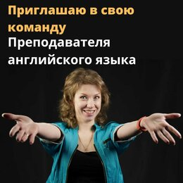 Репетиторы - Преподаватель английского языка, 0