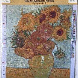 Рукоделие, поделки и сопутствующие товары - Канва для вышивки. Ван Гог. Подсолнухи. 39 х 47 см. Новая, в упаковке, 0