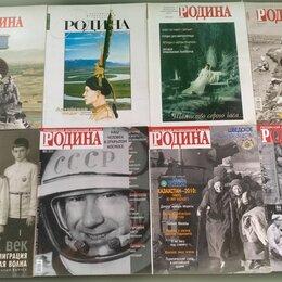 Искусство и культура - Исторический журнал Родина, 8 номеров, 0