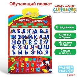 Обучающие плакаты - Плакат электронный 'Учиться - Здорово!', Микки Маус и друзья , русская озвучка, 0