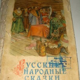 Детская литература - Русские народные сказки 1954 год, 0