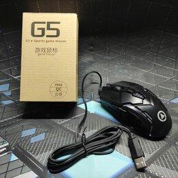 Мыши - Новая игровая RGB мышь G5, 0