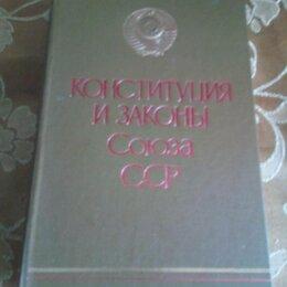 Юридическая литература - Книга конституция и законы союза сср, 0