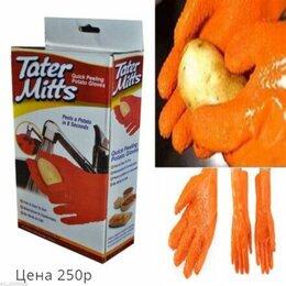 Аксессуары для готовки - Перчатки для чистки овощей и картофеля, 0