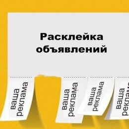 Распространители - Расклейка объявлений, 0