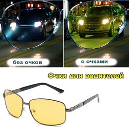 Очки и аксессуары - Очки солнцезащитные авто (желтые линзы)(NL74), 0