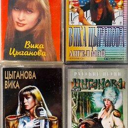 Музыкальные CD и аудиокассеты - Вика Цыганова Аудиокассеты, 0