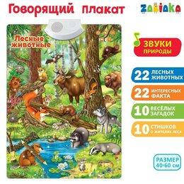 Обучающие плакаты - Говорящий электронный плакат 'Лесные животные', работает от батареек, 0