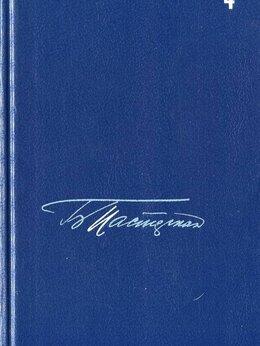 Художественная литература - Б. Пастернак. Собрание сочинений в пяти томах.…, 0