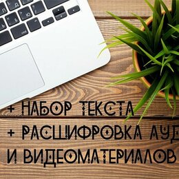 СМИ, копирайтинг и перевод - набор текста удаленно, 0