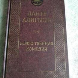 Художественная литература - книга , 0