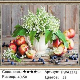 """Рукоделие, поделки и сопутствующие товары - Алмазная мозаика """"Натюрморт с ландышами и фруктами"""" 40х50см, 0"""