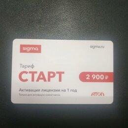 Сфера услуг - Активация лицензии Атол.Sigma СТАРТ Торговля/Еда/Услуги, 1 г, 0