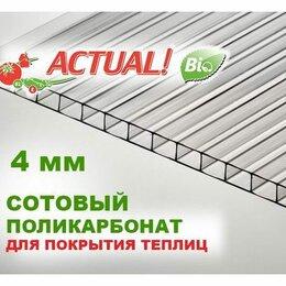 """Поликарбонат - Сотовый поликарбонат """"Актуаль био"""" прозрачный для теплицы , 0"""