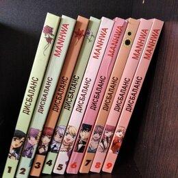 Комиксы - Манга дисбаланс все 9 томов, 0