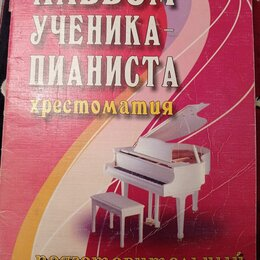 Искусство и культура - Альбом ученика-пианиста. Хрестоматия. , 0