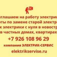 Электрики - Требуются электрики, 0