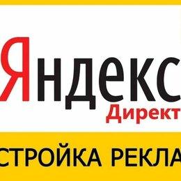 IT, интернет и реклама - Реклама в Яндекс, 0