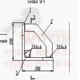 Производственно-техническое оборудование - Скоба У-1 для монтажа резервуаров РВС, 0