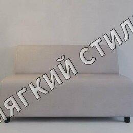 Кресла - Диван офисный безлоктевой, 0