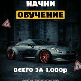 """Сертификаты, курсы, мастер-классы - Автошкола """"Автомоклуб"""", 0"""