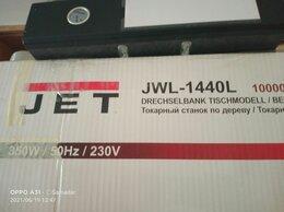 Токарные станки - Токарный станок по дереву JET. JWL-1440L., 0