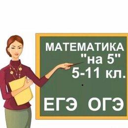 Наука, образование - Репетитор математика, 0