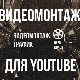Фото и видеоуслуги - Видеомонтажер (видеомонтаж, монтаж видео) для ютуб, 0