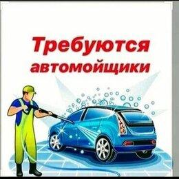 Автомойщики - Автомойщики и Мойщицы, 0