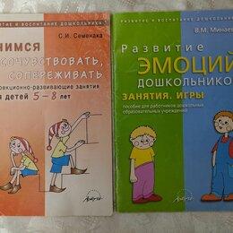 Обучающие материалы и авторские методики - Развитие и воспитание дошкольника. Эмоции, 0