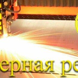 Металлопрокат - Лазерная резка металла, 0