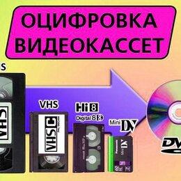 Фото и видеоуслуги - Профессиональная оцифровка видеокассет, 0