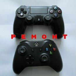 Ремонт и монтаж товаров - Ремонт джойстиков (геймпадов ) PS4, xbox one, 0