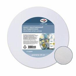 Рисование - Холст на подрамнике Гамма «Студия», круглый, диаметр 20 см, 100% хлопок, 280г/м2, 0