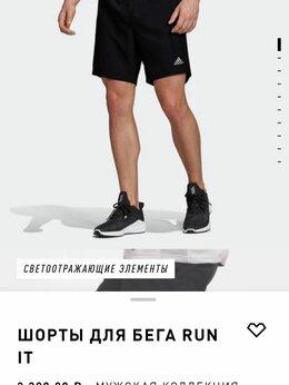 Шорты - Шорты Adidas original, 0