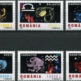 Марки - Знаки зодиака (I выпуск). Румыния 2001 г., 0
