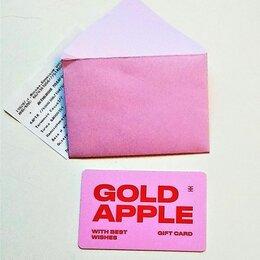 Подарочные сертификаты, карты, купоны - Подарочная карта на 2500 р Золотое яблоко, 0