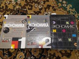 Бизнес и экономика - Липсиц - Экономика, 2 тома + Экономикс, 0