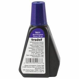 Краски - Краска  Trodat  28мл  фиолетовая, на водной основе (10), 0