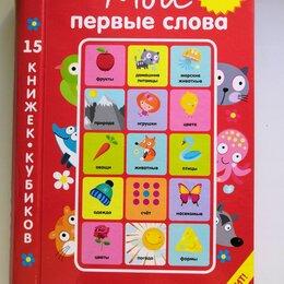 Детская литература - Книжки кубики Мои первые слова Clever, 0