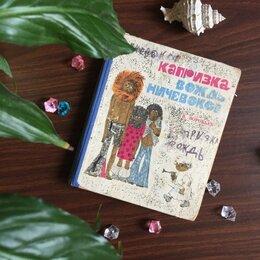 Антикварные книги - На реставрацию! Книга «Капризка...» 1968г, 0