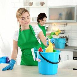 Уборщицы - Требуются уборщицы для уборки квартир,офисов,помещений. , 0